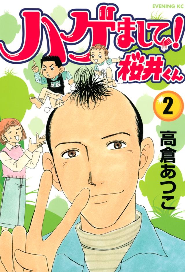 ハゲまして!桜井くん(2)