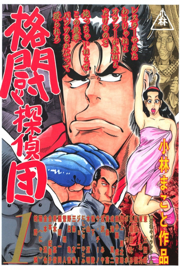 格闘探偵団(1)