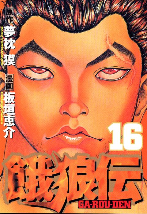 餓狼伝(16)