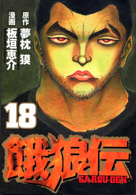 餓狼伝(18)