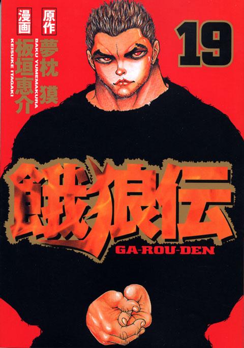 餓狼伝(19)