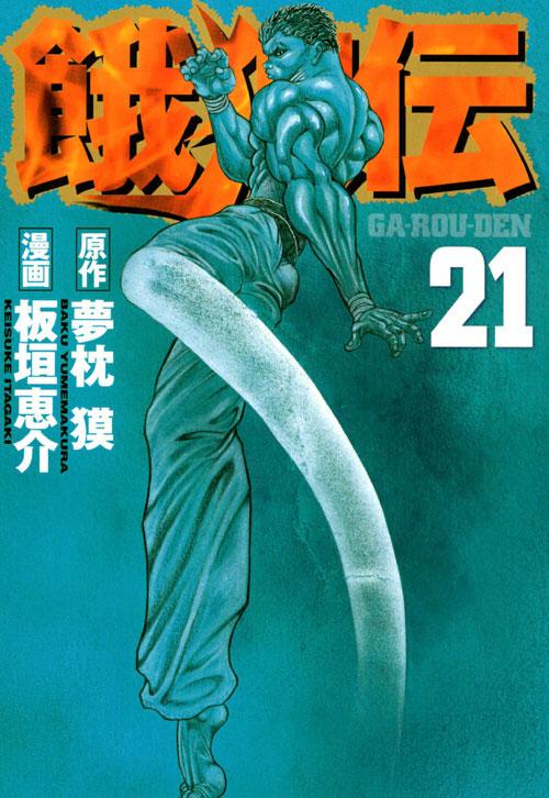 餓狼伝(21)