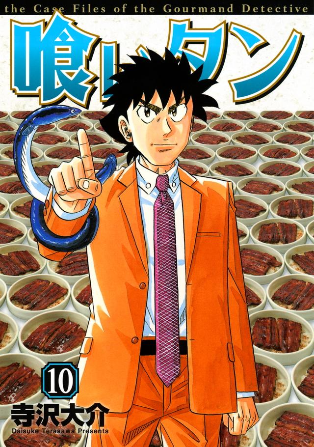 喰いタン(10)