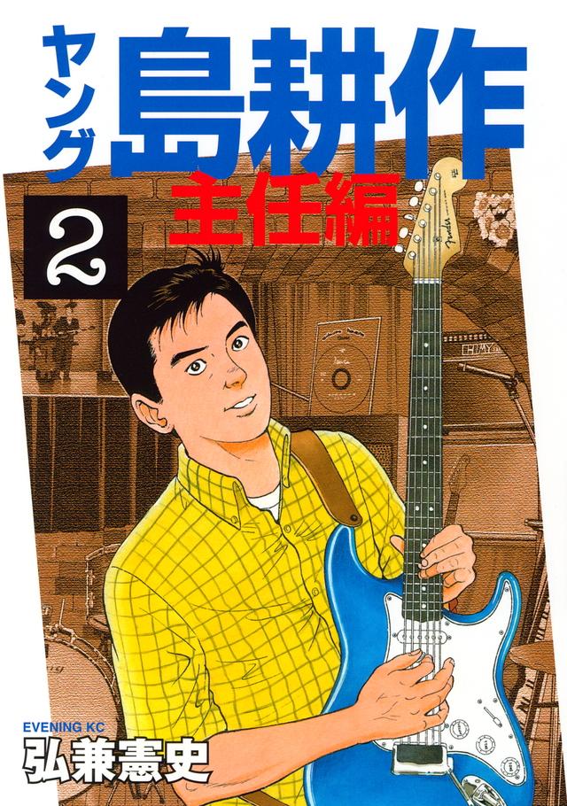 ヤング島耕作 主任編(2)