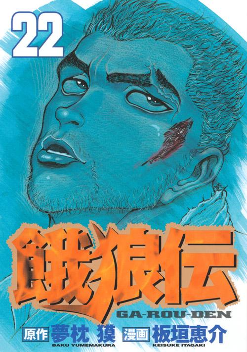 餓狼伝(22)