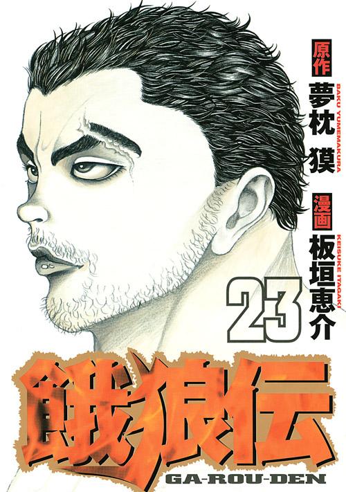 餓狼伝(23)
