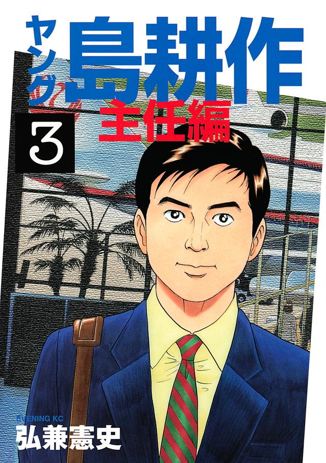 ヤング島耕作 主任編(3)