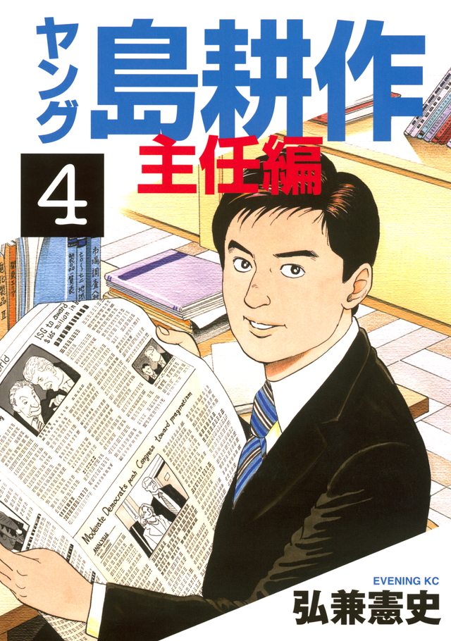 ヤング島耕作 主任編(4)