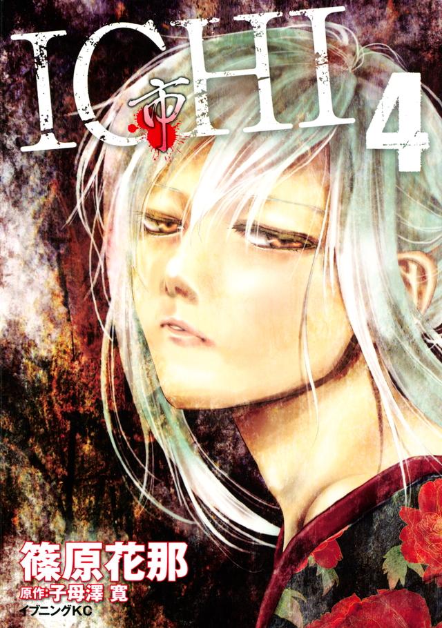 ICHI(4)
