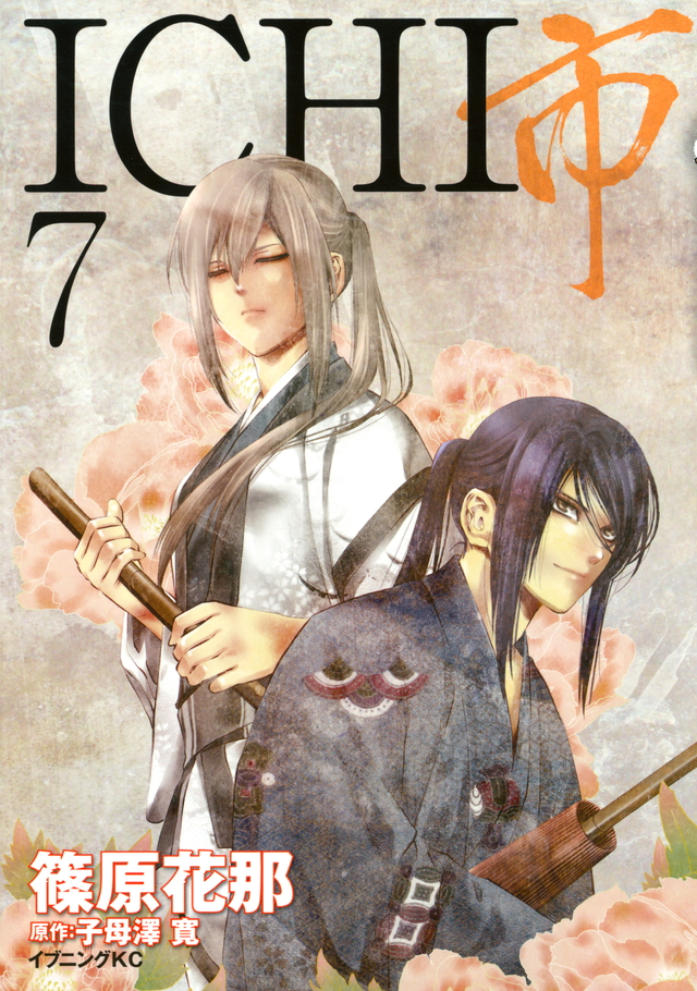 ICHI(7)