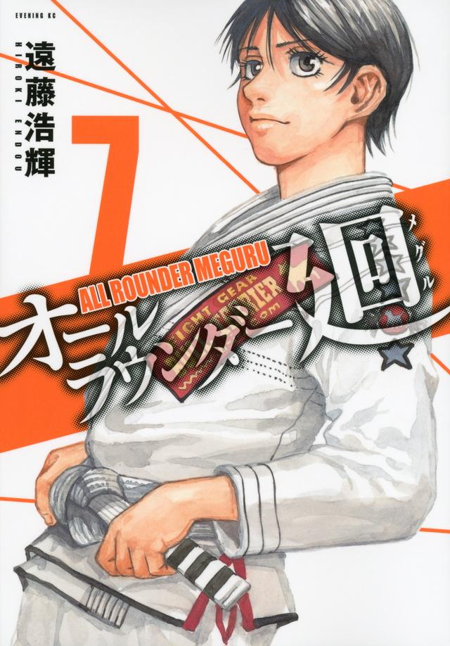 オールラウンダー廻(7)