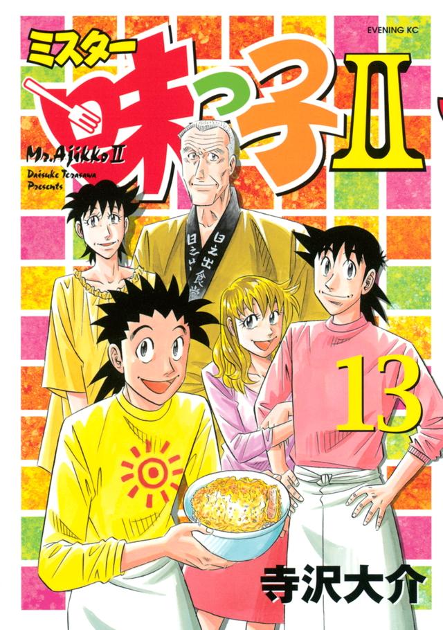 ミスター味っ子2(13) <完>