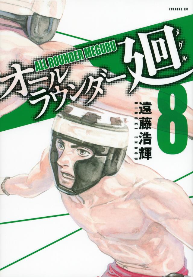 オールラウンダー廻(8)