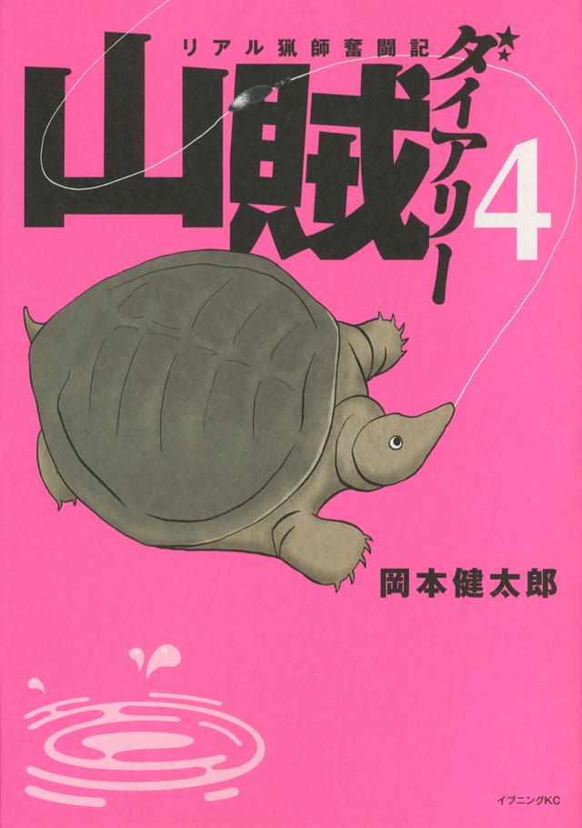 山賊ダイアリー(4)