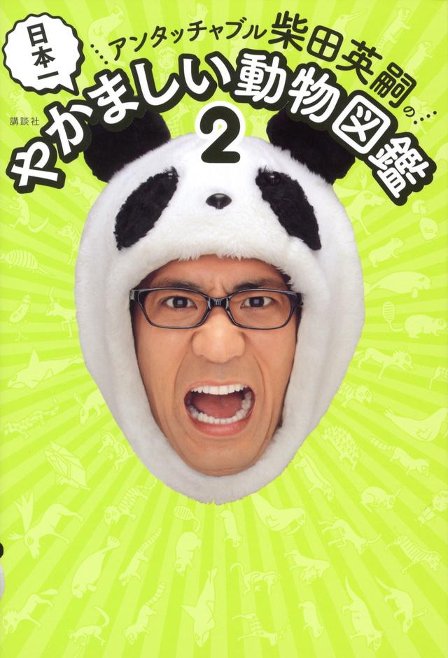 アンタッチャブル柴田英嗣の日本一やかましい動物図鑑2