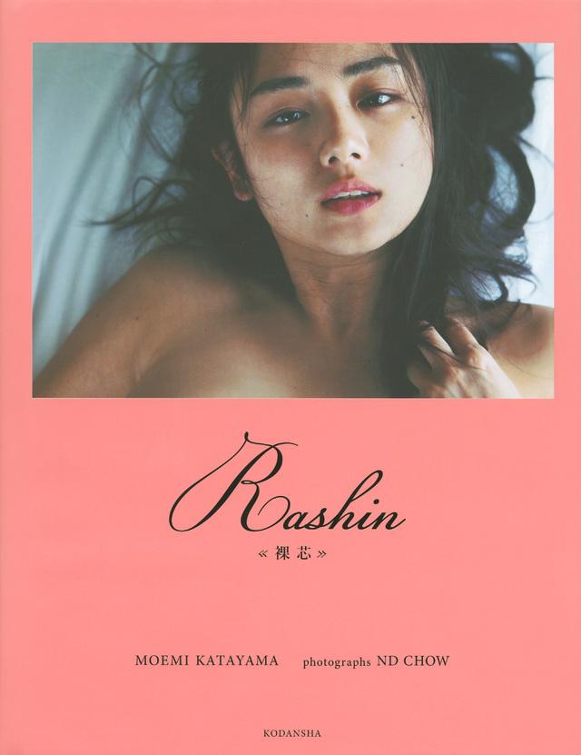Rashin ≪裸芯≫ MOEMI KATAYAMA