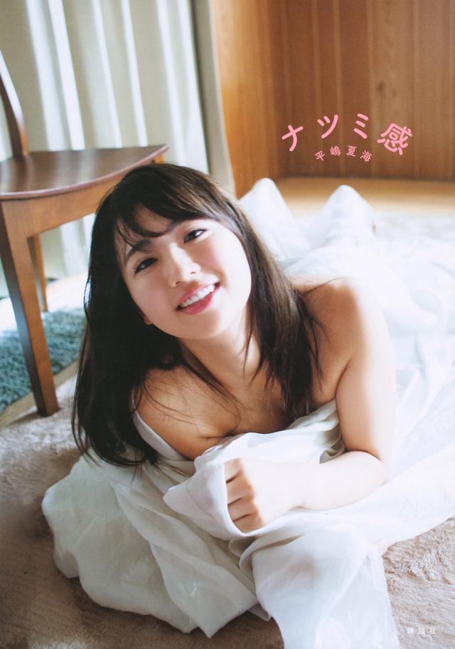 平嶋夏海写真集 ナツミ感