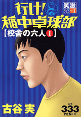 行け!稲中卓球部 笑激セレクションVol.1