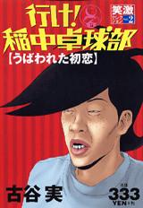 行け!稲中卓球部 笑激セレクションVol.2