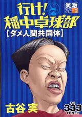 行け!稲中卓球部 笑激セレクション(3)