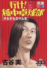 行け!稲中卓球部 笑激セレクション(6)