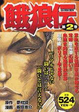 餓狼伝(2)