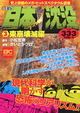 日本沈没(3)[東京壊滅編]