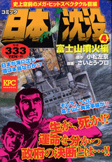 日本沈没(4)[富士山噴火編]