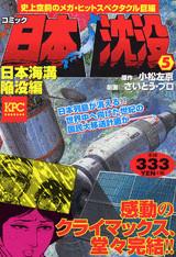 日本沈没(5)[日本海溝陥没編]