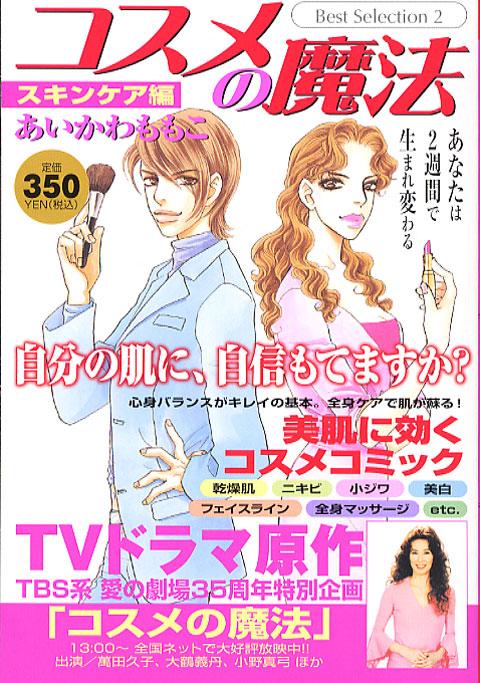 コスメの魔法Best Selection(2)