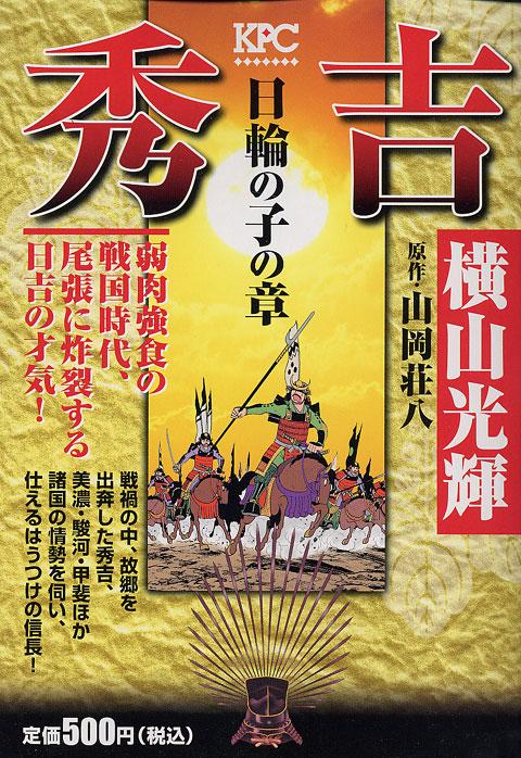 秀吉-日輪の子の章-