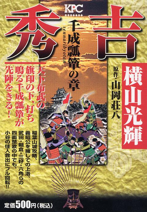 秀吉-千成瓢箪の章-