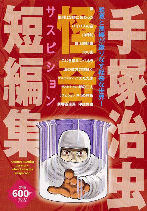 手塚治虫怪奇短編集 サスピション