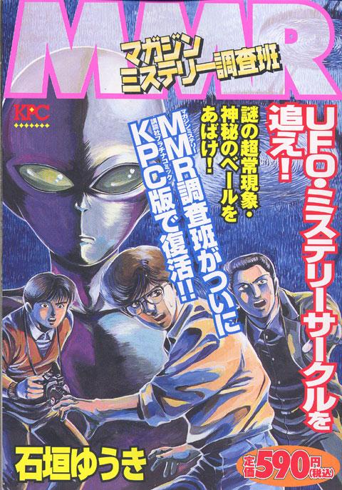 MMR[UFO・ミステリーサークルを追え!編]