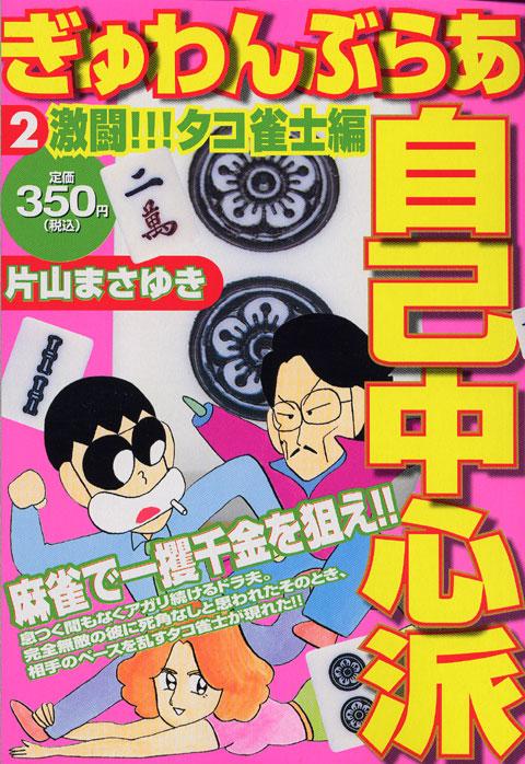 ぎゅわんぶらあ自己中心派(2)激闘!!!タコ雀士編