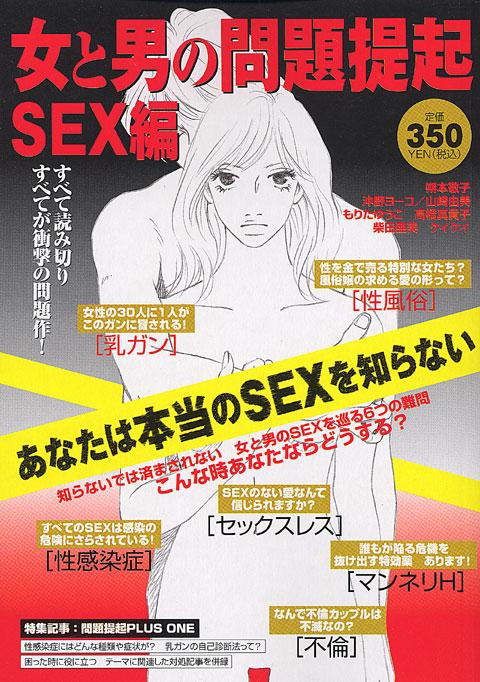 女と男の問題提起 SEX編