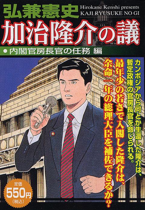 加治隆介の議 内閣官房長官の任務編