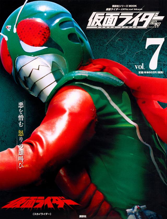 仮面ライダー 昭和 vol.7 仮面ライダー(スカイライダー)
