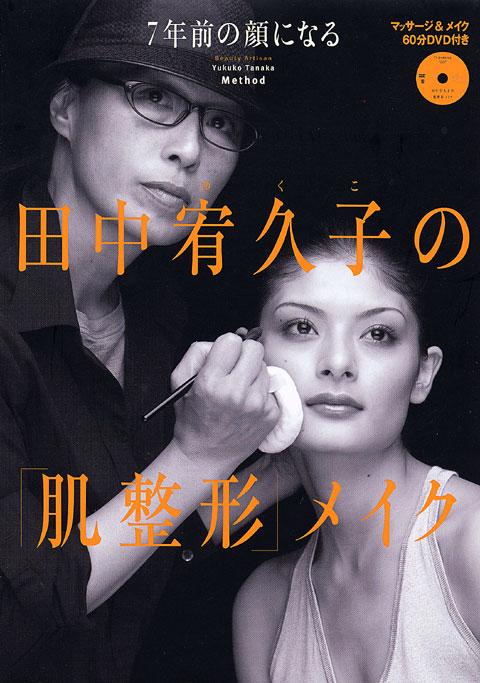 7年前の顔になる 田中宥久子の「肌整形」メイク