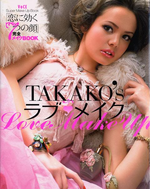 TAKAKO's ラブ メイク 「恋に効く7つの顔」完全メイクBOOK