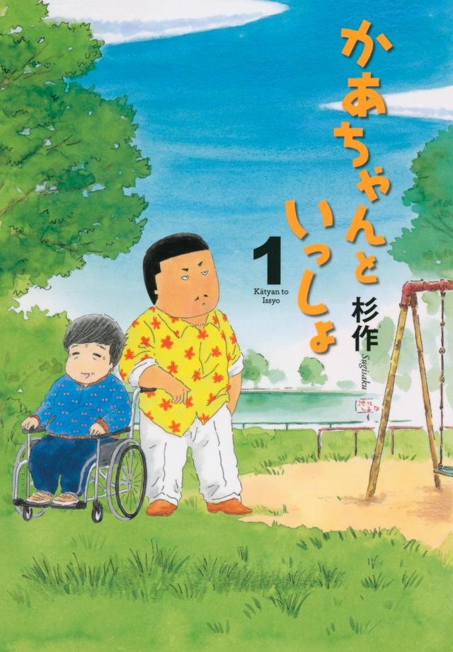 かあちゃんといっしょ(1)
