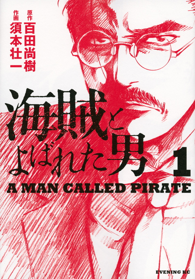 海賊とよばれた男(1)