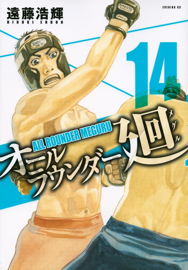 オールラウンダー廻(14)