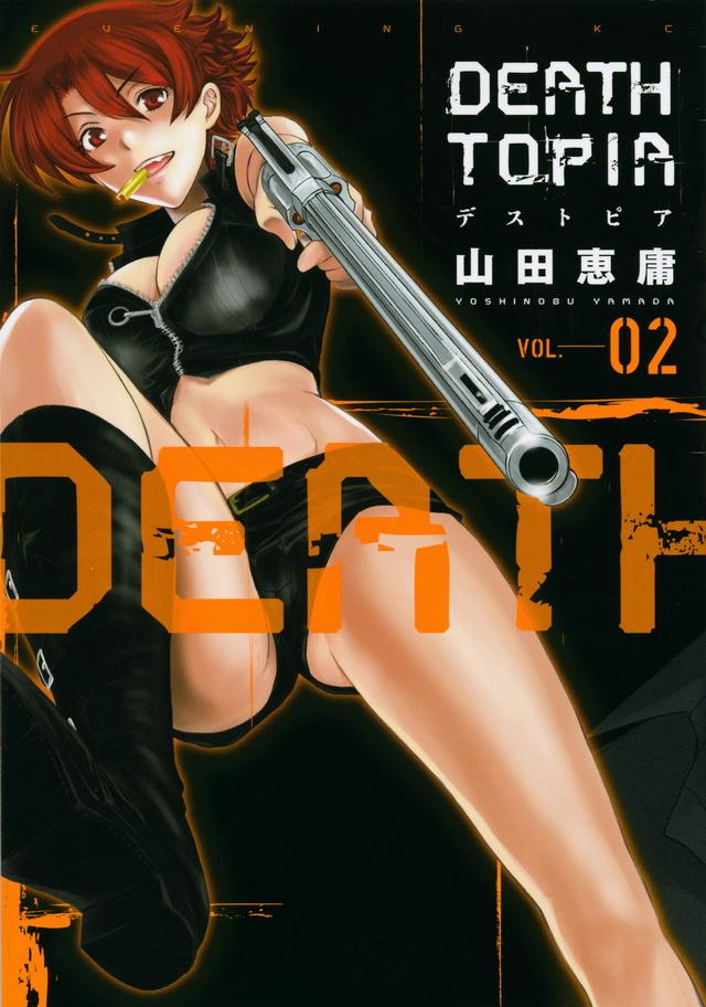 DEATHTOPIA(2)