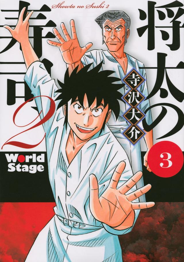 将太の寿司2 World Stage(3)