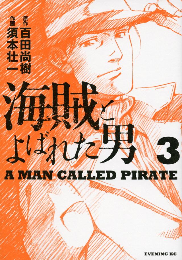 海賊とよばれた男(3)