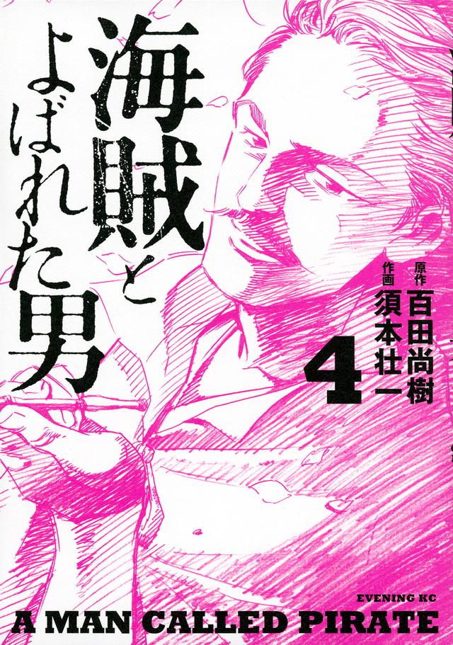 海賊とよばれた男(4)