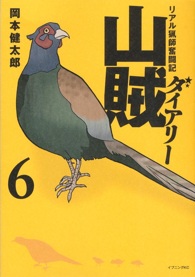 山賊ダイアリー(6)
