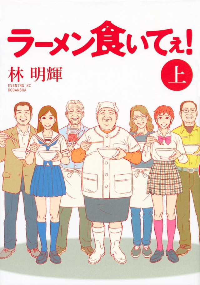 ラーメン食いてぇ!(上)
