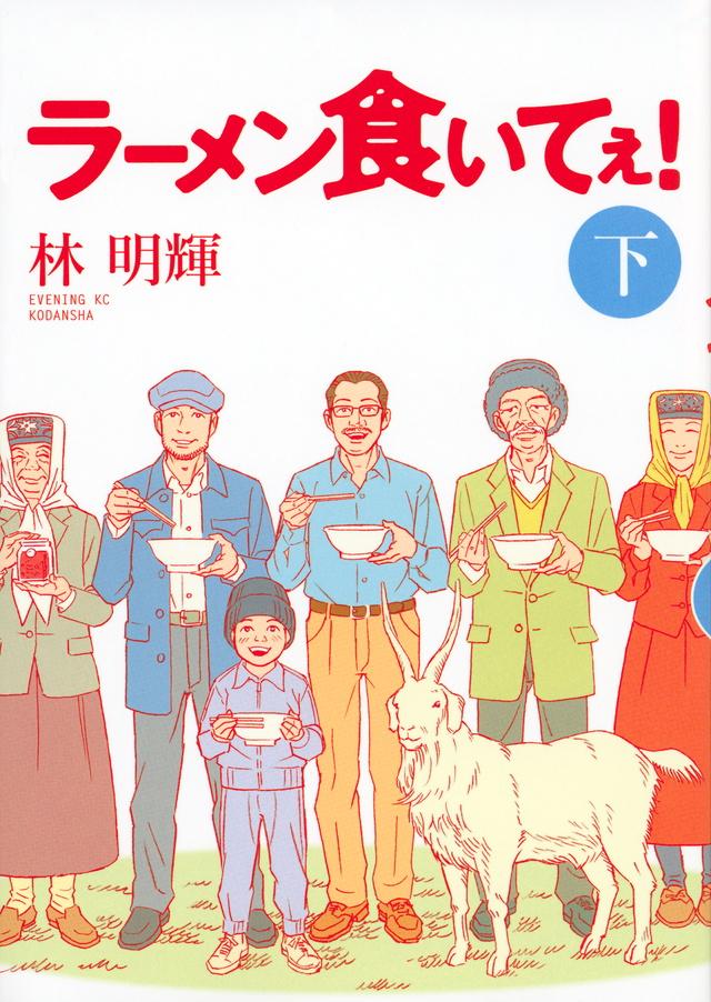 ラーメン食いてぇ!(下)